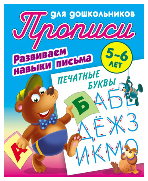 Прописи для Дошкольников, Развиваем навыки письма, печатные Буквы, 5-6 лет