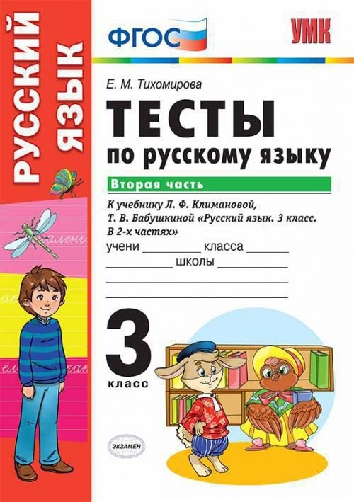 Русский Язык. тесты. 3 кл. Ч.2. перспектива тихомирова. (Фгос)