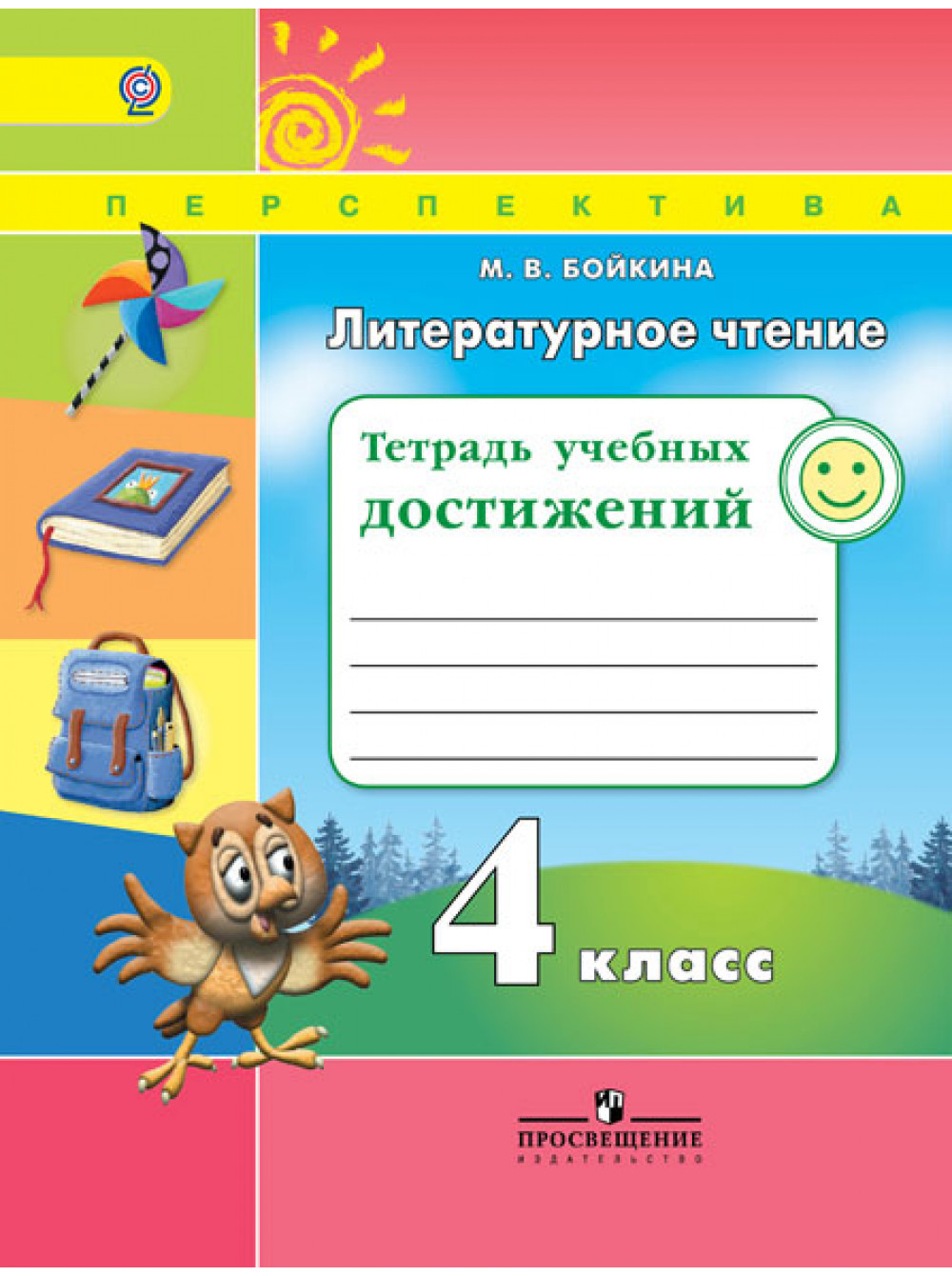 Бойкина, литературное Чтение, тетрадь Учебных Достижений, 4 класс перспектива