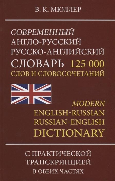 Современный Англо-Русский, Русско-Английский Словарь С Новой практической транскрипцией. 1