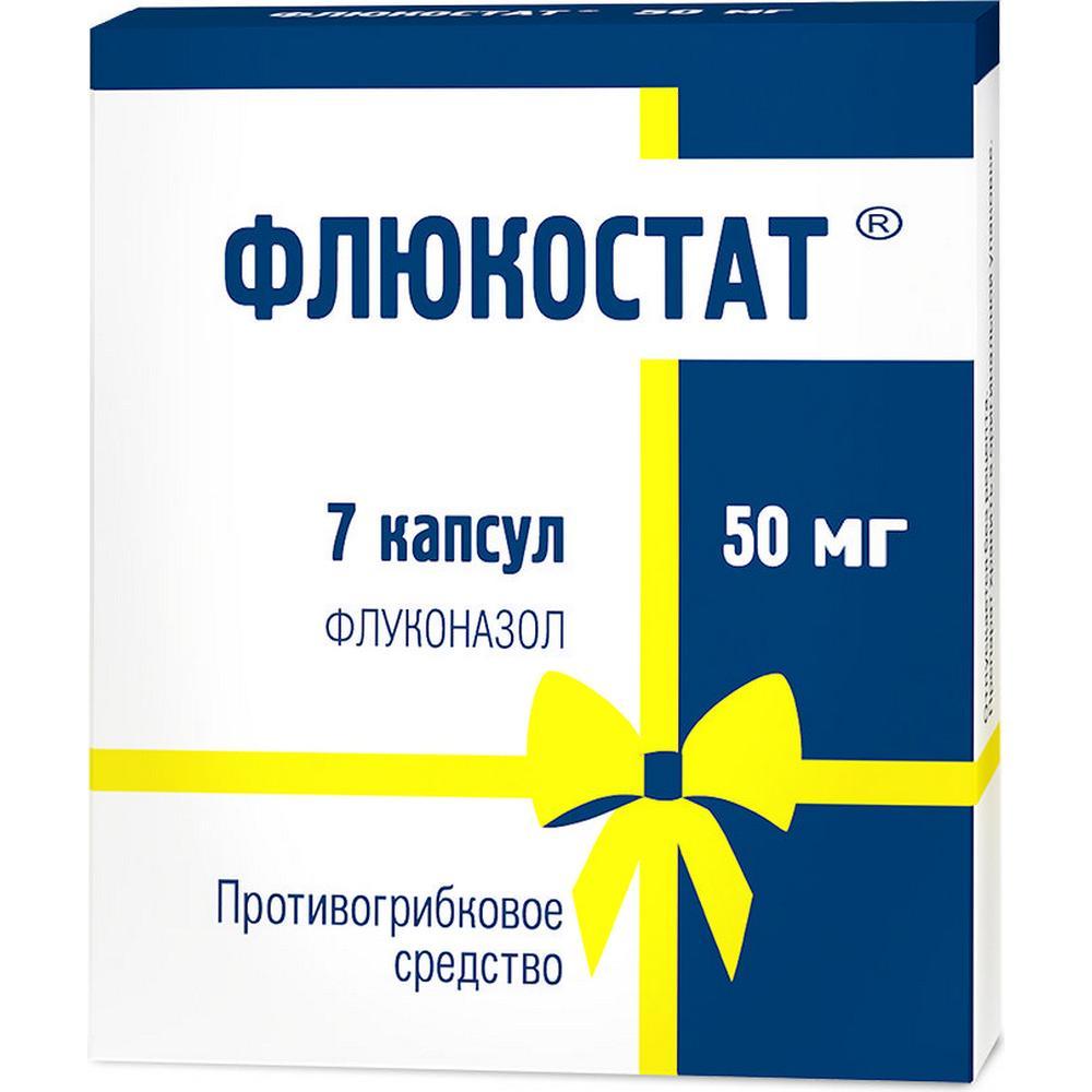 Флюкостат капсулы 50 мг 7 шт.
