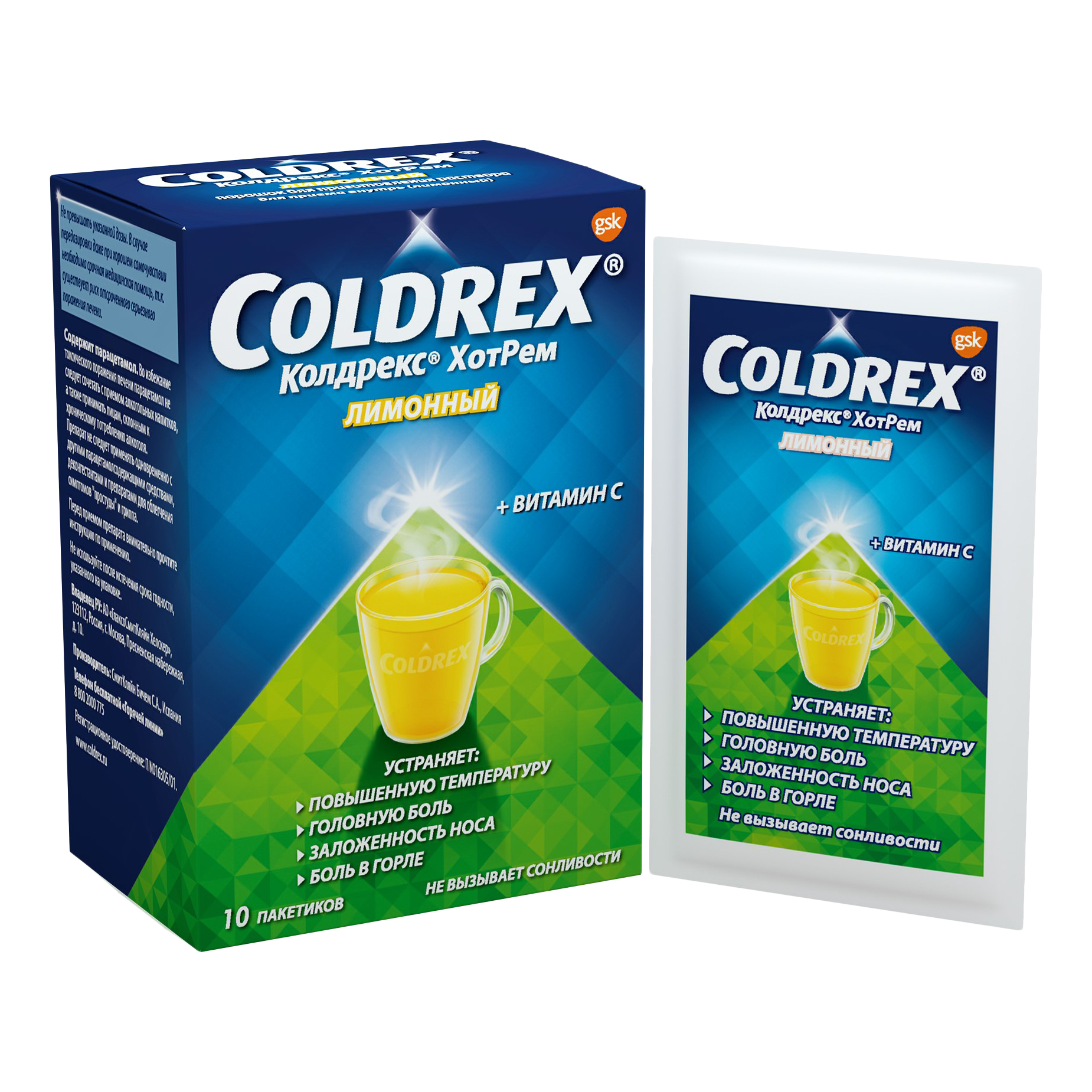 Купить Колдрекс Хотрем порошок 5 г со вкусом лимона 10 шт., GlaxoSmithKline