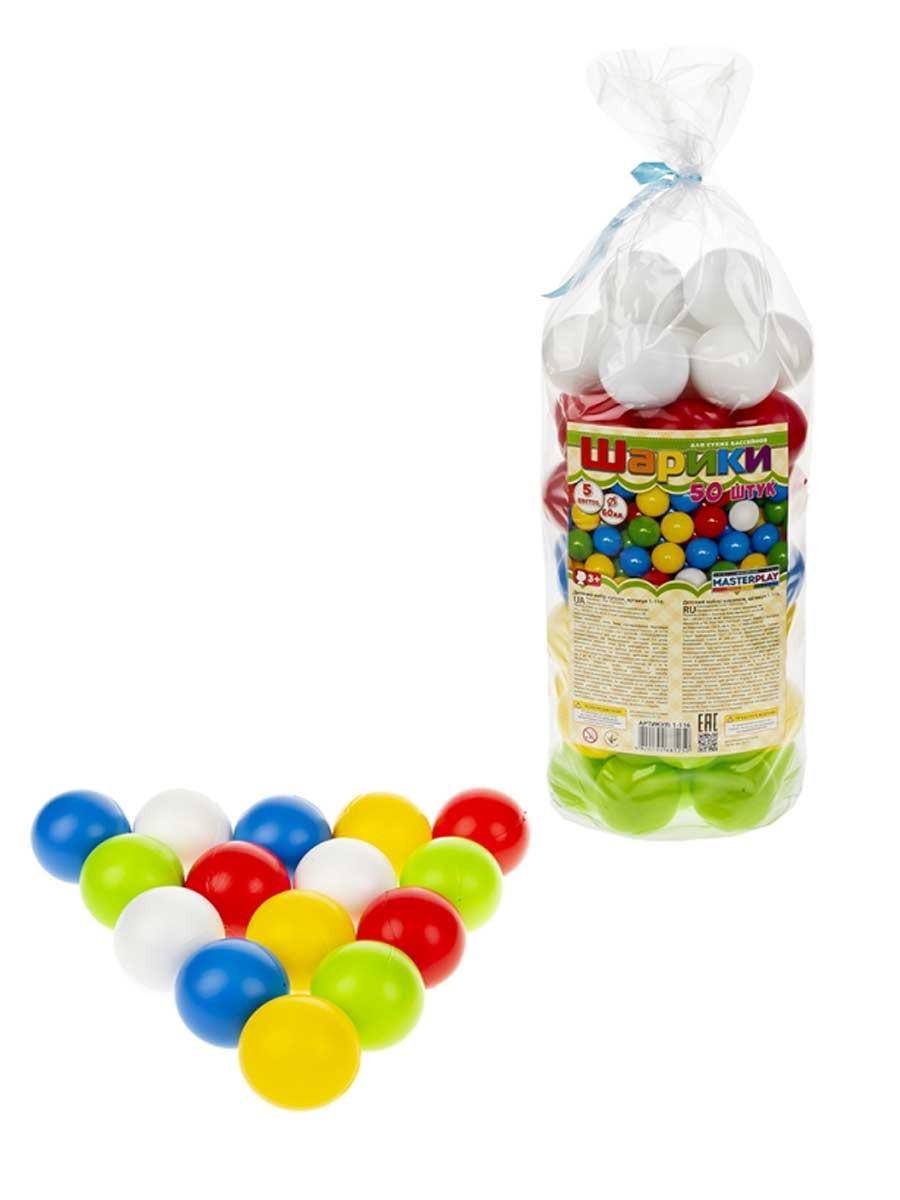 Шарики цветные для сухого бассейна Colorplast