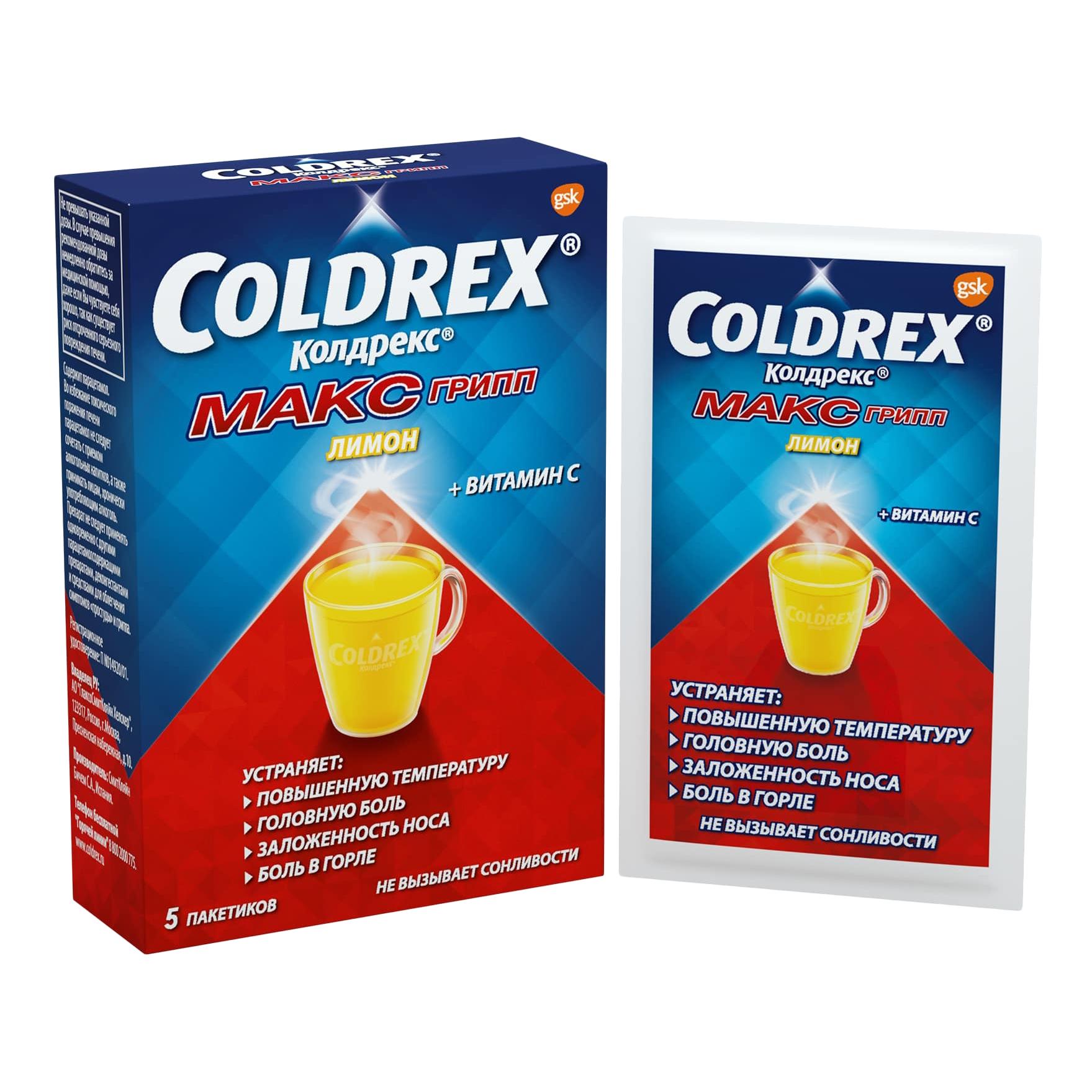 Колдрекс МаксГрипп порошок 6.427 г лимонный 5 шт. Колдрекс МаксГрипп по цене 227
