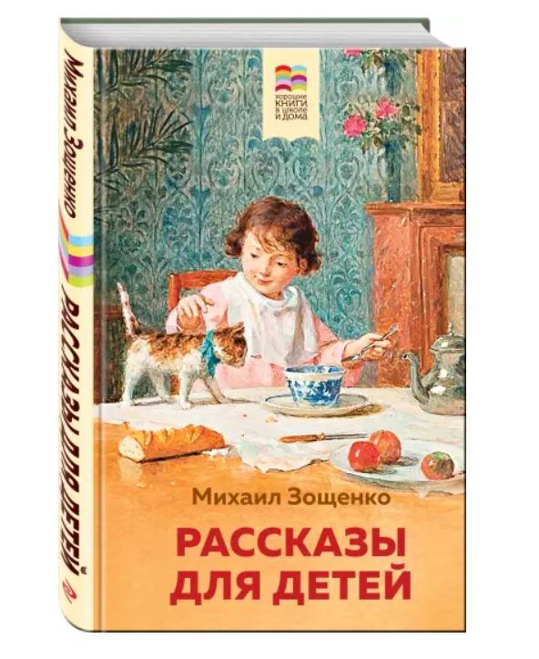 Купить Рассказы для детей. Зощенко М. М. Эксмо, Рассказы и повести