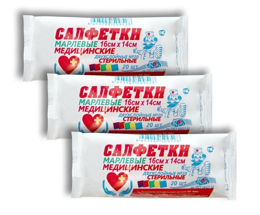 Купить Комплект Салфетки марлевые медицинские двухслойные стерильные 16х14 см. 20 штук 36 г/м2 х 3 шт., Комплект Салфетки марлевые двухслойные стерильные 16х14 см. 20 шт. 36 г/м2 х 3 шт., Лейко
