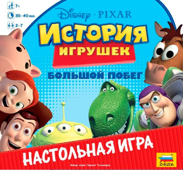 Настольная игра ZVEZDA История игрушек