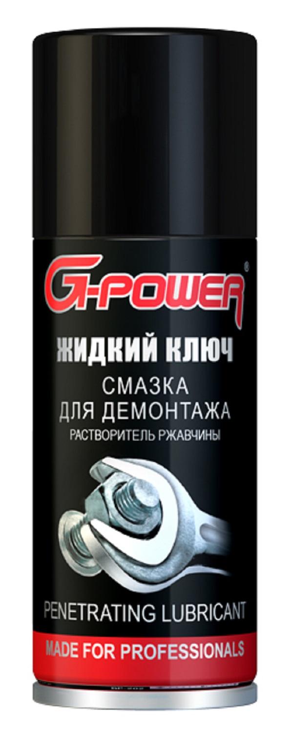 Смазка для демонтажа G POWER Жидкий ключ