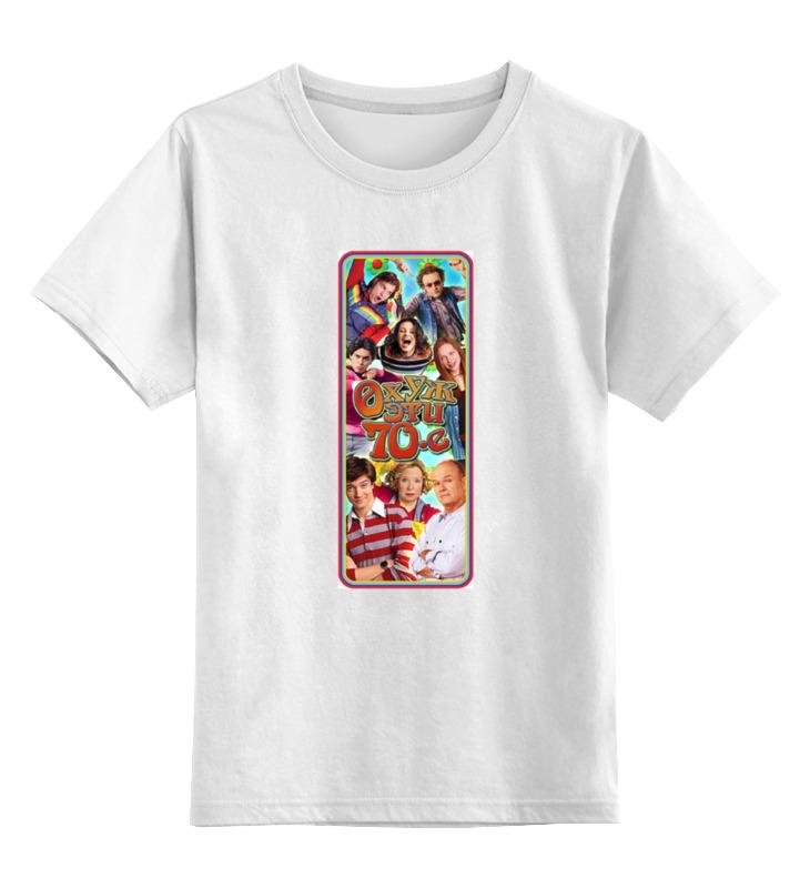 Купить 0000000667757, Детская футболка классическая Printio Ох уж эти 70-е, р. 128,