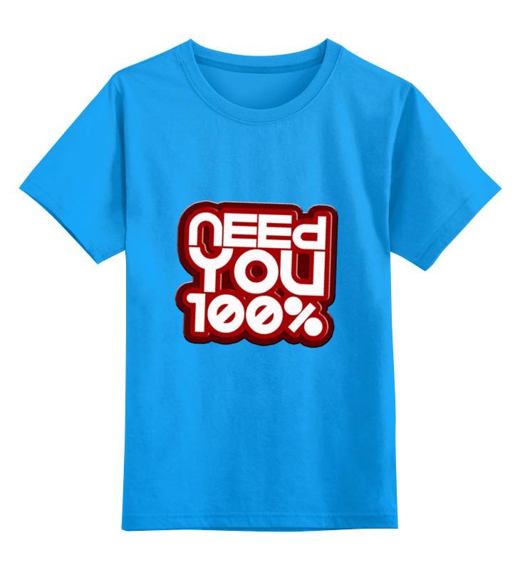Купить 0000000674326, Детская футболка классическая Printio Need you 100%, р. 104,