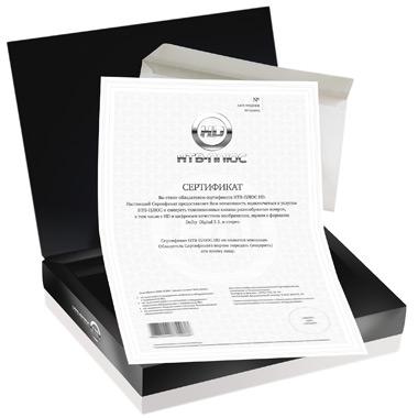 Сертификат HD НТВ+