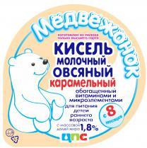 Купить Кисель Медвежонок молочный овсяный карамельный с 8 месяцев 1, 8% 200 г,