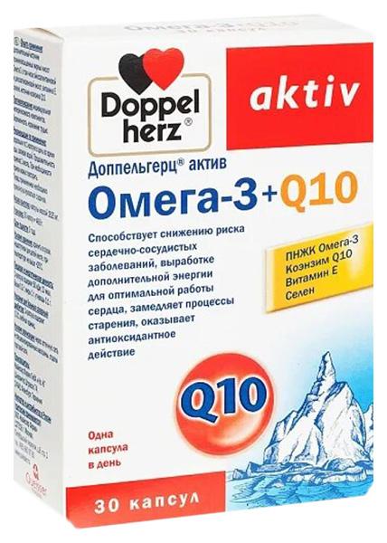 Доппельгерц Актив Омега-3 + Q10 капсулы 30 шт.