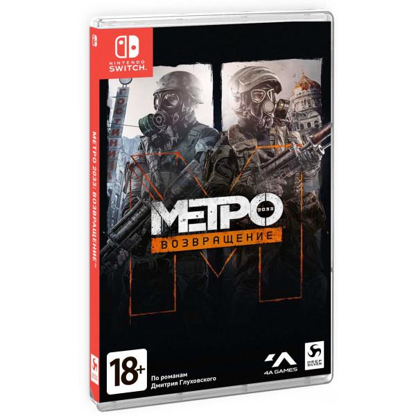 Игра Метро 2033: Возвращение для Nintendo Switch