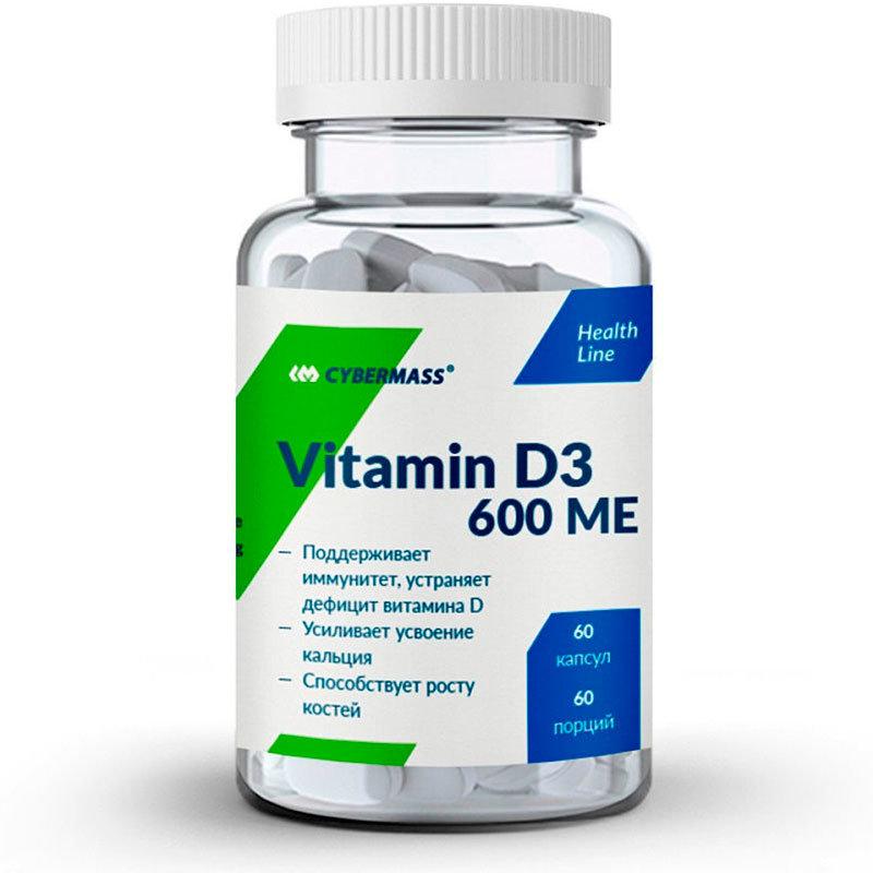 Витамин Д3 CYBERMASS Vitamin D3 капсулы