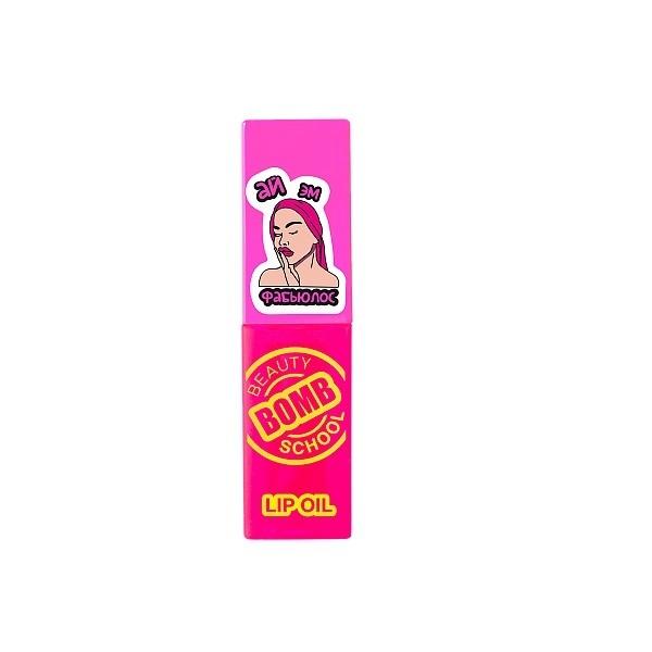 Масло для губ Beauty Bomb School