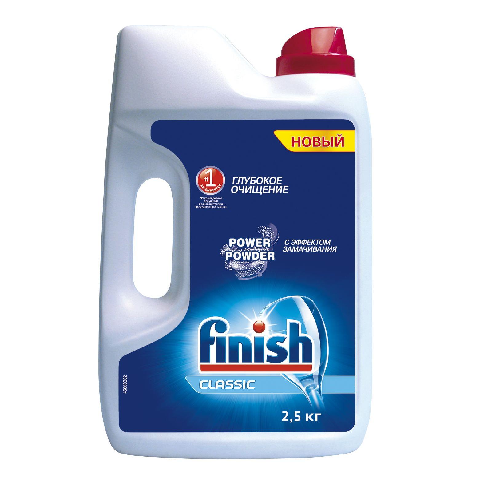 Порошок для посудомоечной машины Finish 2.5 кг
