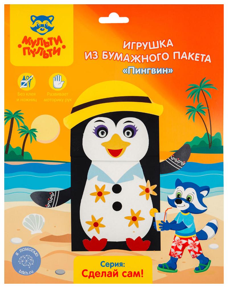 Набор для творчества Мульти-Пульти Игрушка из бумажного пакета Пингвин,  - купить со скидкой