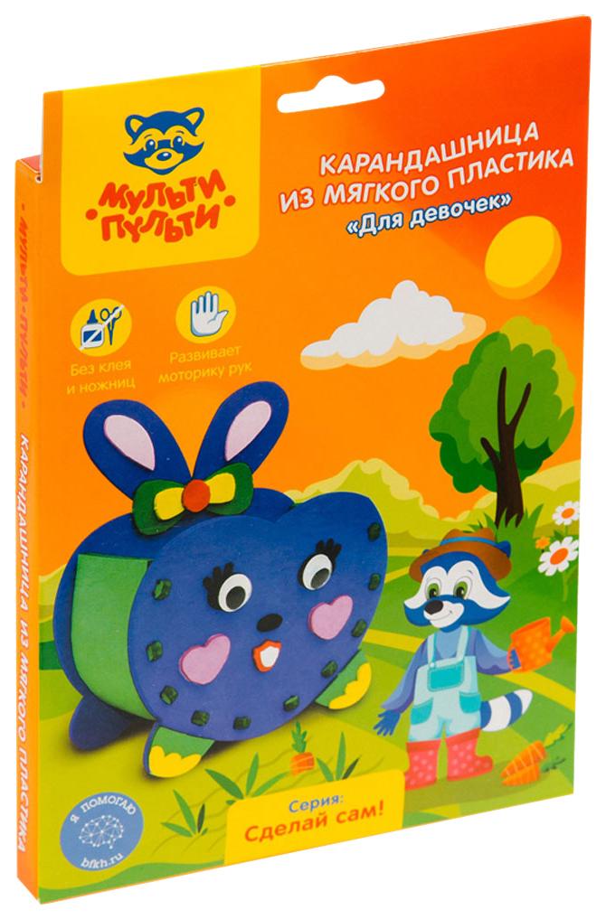Купить Набор для творчества Мульти-Пульти Карандашница из мягкого пластика Для девочек PC_21482,