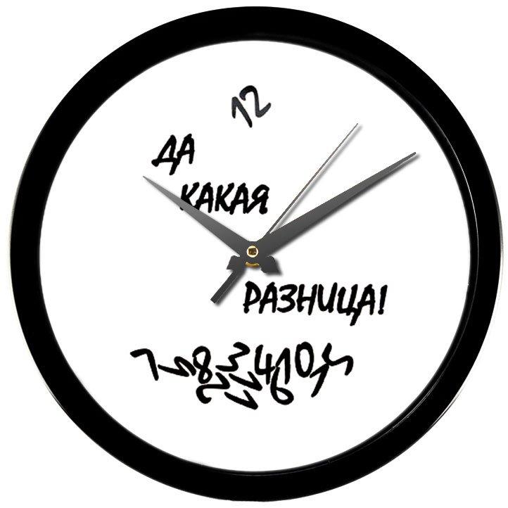 Часы для счастливых