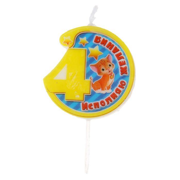 Свеча в торт цифра 4 Исполняю желания