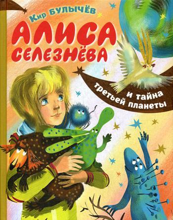 Купить Алиса Селезнева и Тайна Третьей планеты, АСТ, Детские фэнтези и фантастика