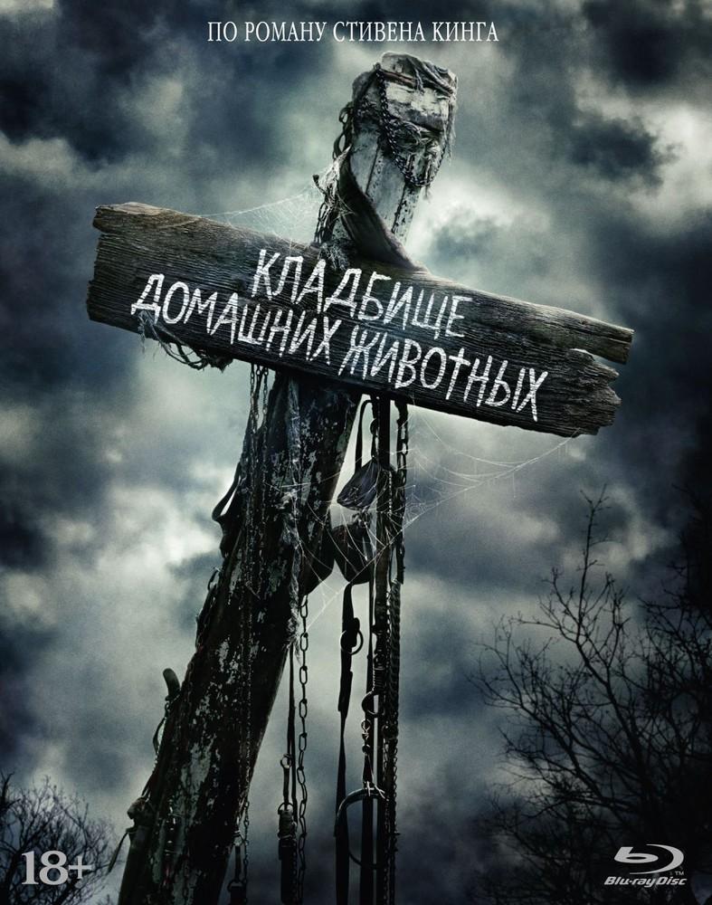 Кладбище домашних животных (2019) (Blu ray)
