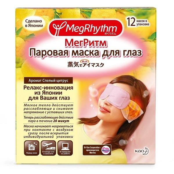 Купить Маска для глаз MegRhythm Спелый цитрус 12 шт