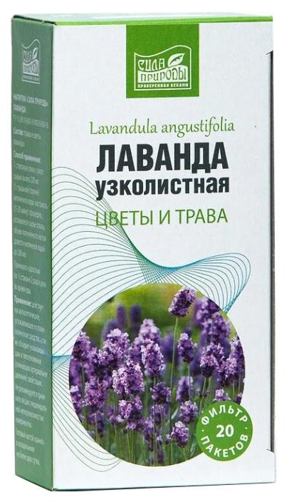 Лаванда трава и цветы пакеты 20