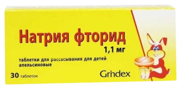 Натрия Фторид таблетки для рассасывания Д Детей Апельсиновые 1,1 мг 30 шт.