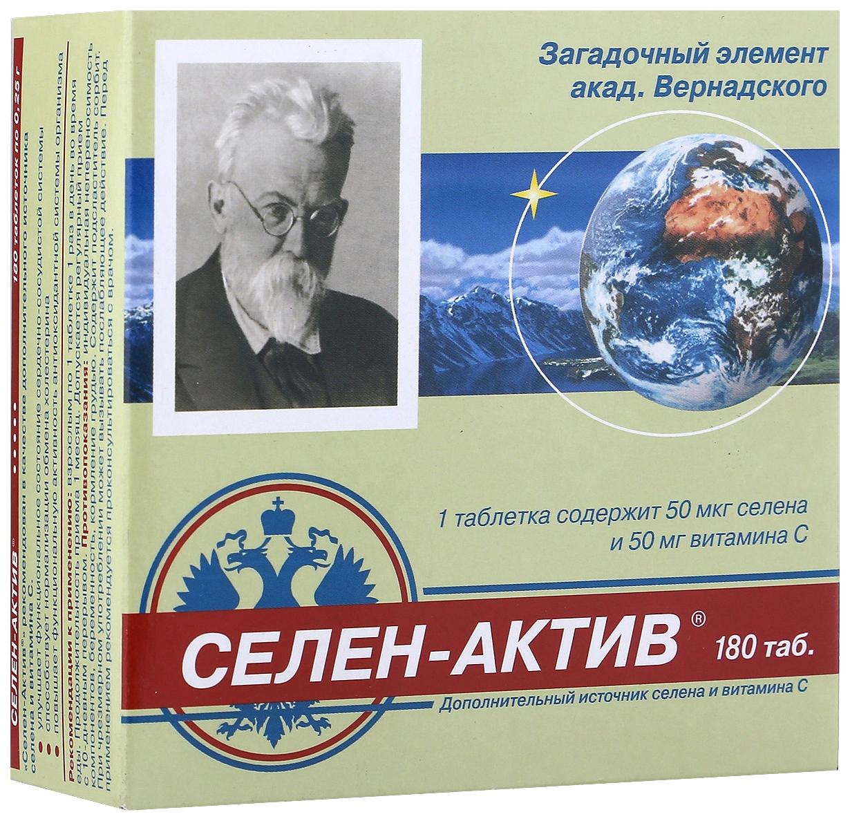 Селен-Актив таблетки 0,25 г 180 шт.