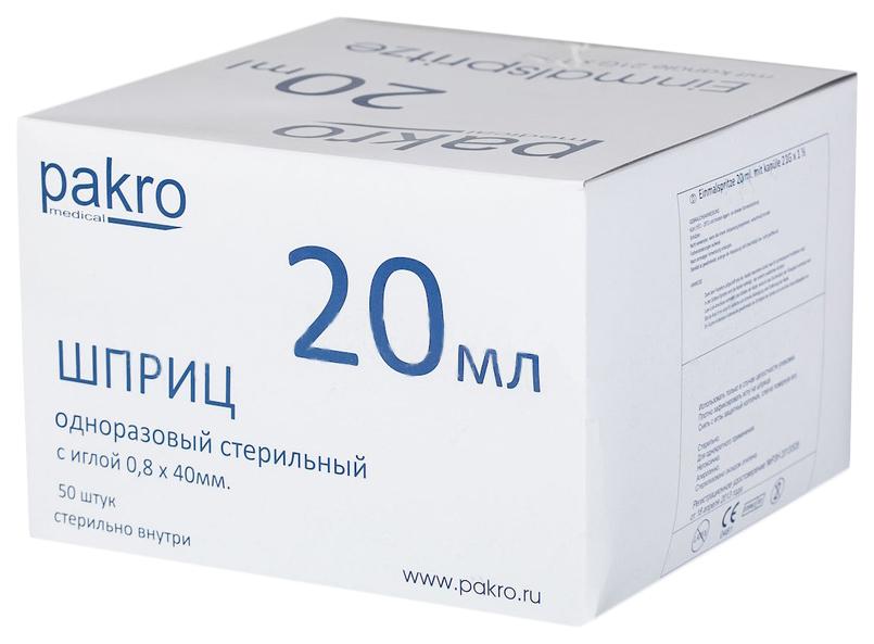 Шприц 3 компонентный одноразовый PakroMedical 20