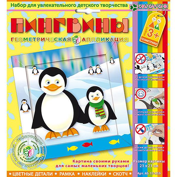Купить Набор для изготовления картины Clever Пингвины АБ 15-059,