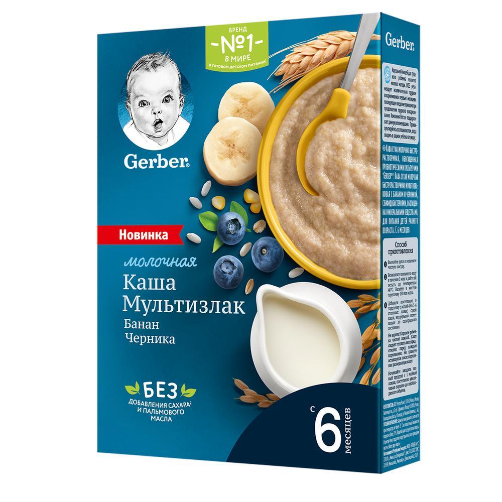 Каша Gerber молочная мультизлаковая с бананом и черникой, с 6 мес, 180г