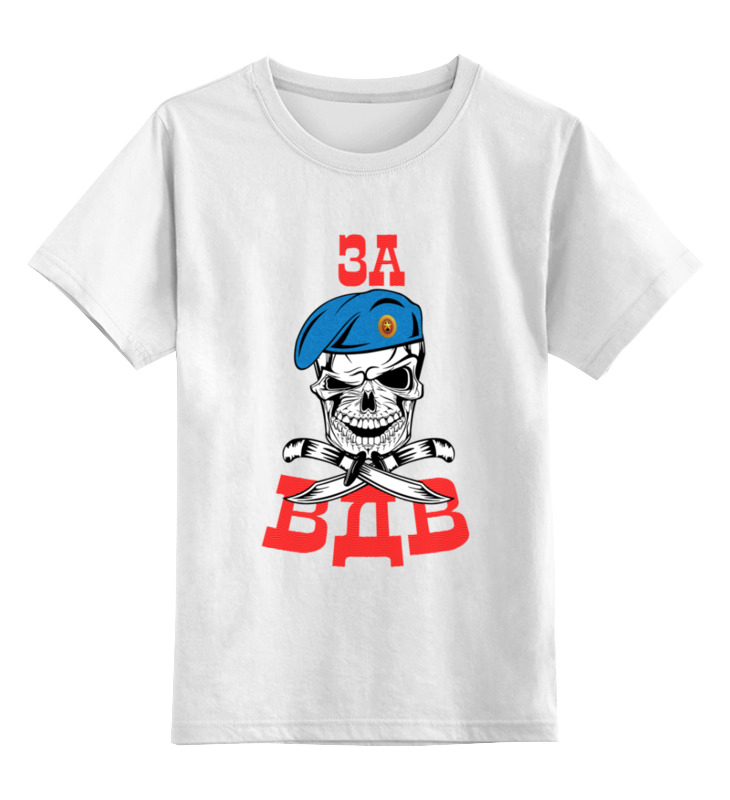 Купить 0000003467738, Детская футболка Printio За вдв цв.белый р.128,