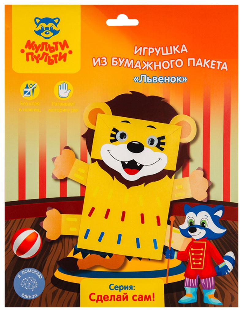 Купить Набор для творчества Мульти-Пульти Игрушка из бумажного пакета Львенок,
