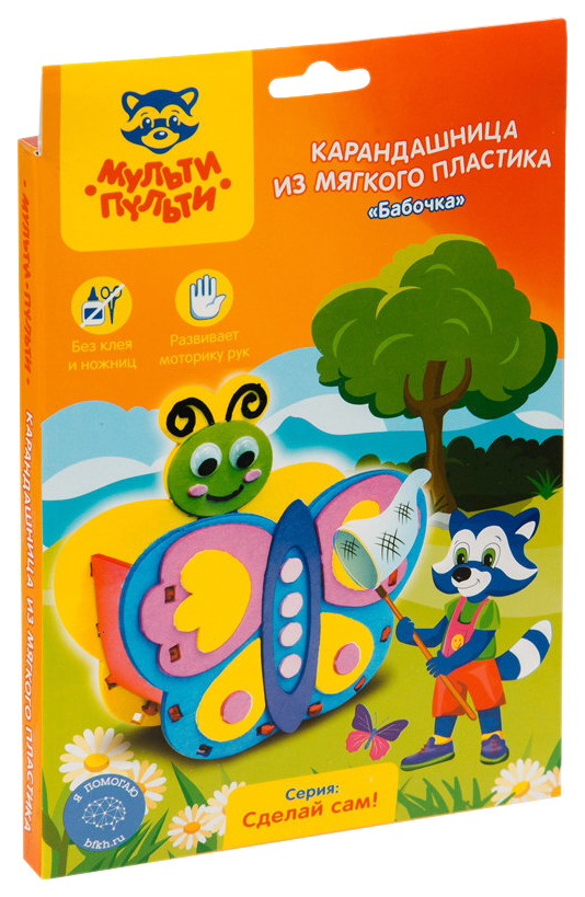 Купить Набор для творчества Мульти-Пульти Карандашница из мягкого пластика Бабочка PC_21480,
