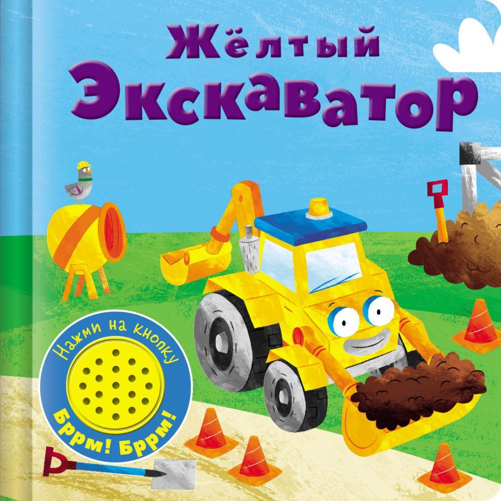 Купить Книжка со звуковой кнопкой Стрекоза желтый экскаватор,