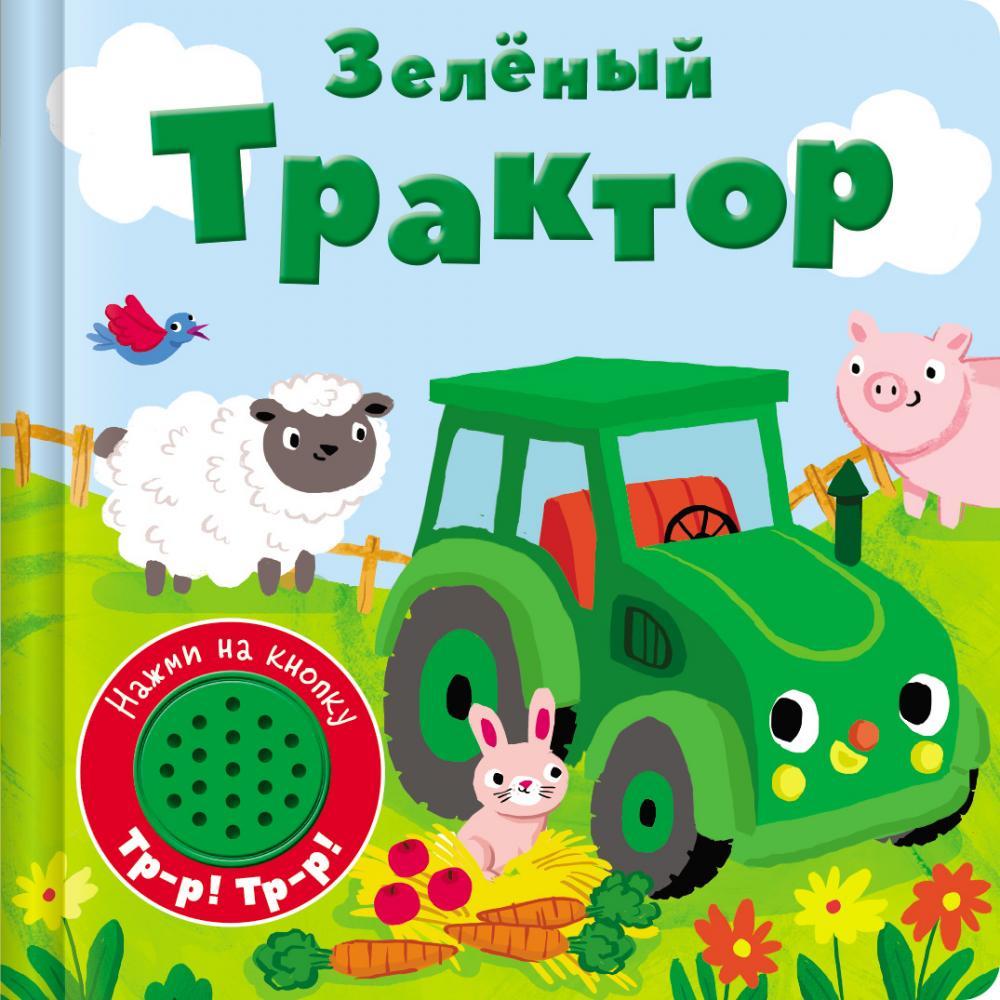 Купить Книжка со звуковой кнопкой Стрекоза зеленый трактор,