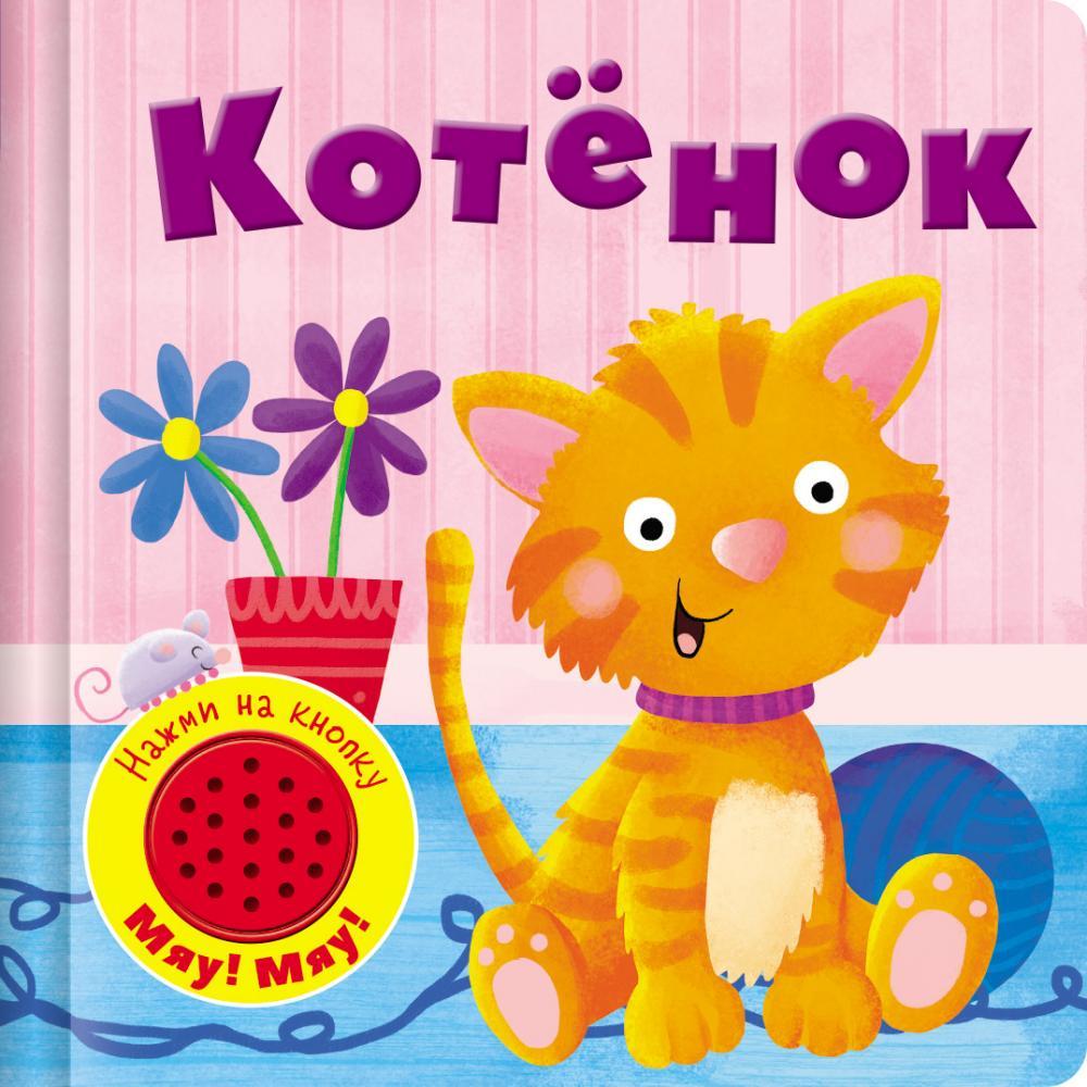 Купить Книжка со звуковой кнопкой Стрекоза котенок,