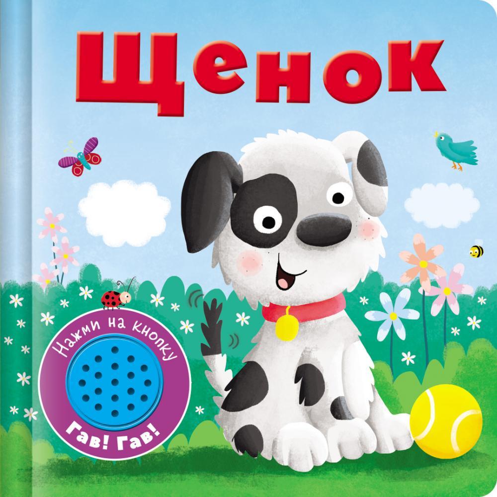 Купить Книжка со звуковой кнопкой Стрекоза щенок,