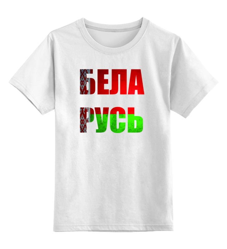 Купить 0000003509366, Детская футболка Printio Беларусь цв.белый р.104,