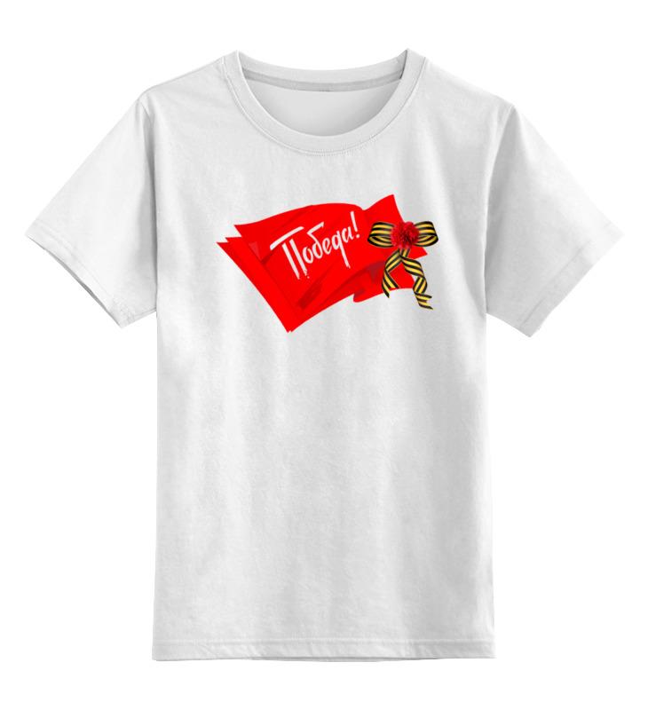Купить 0000000697021, Детская футболка классическая Printio 9 мая, р. 128,