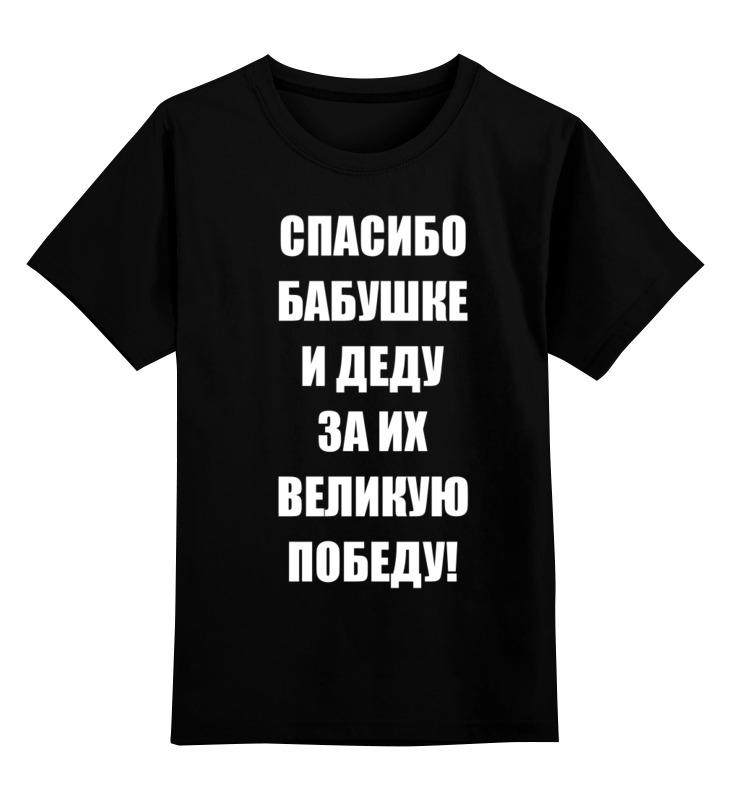 Купить 0000000695517, Детская футболка классическая Printio, р. 104,