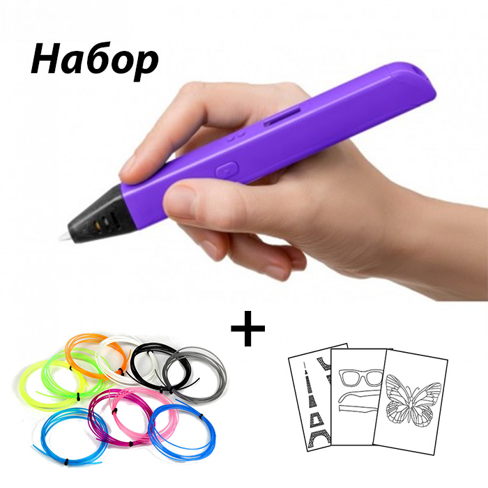 3D ручка Myriwell RP800A фиолетовая + 120 м пластика + трафареты.