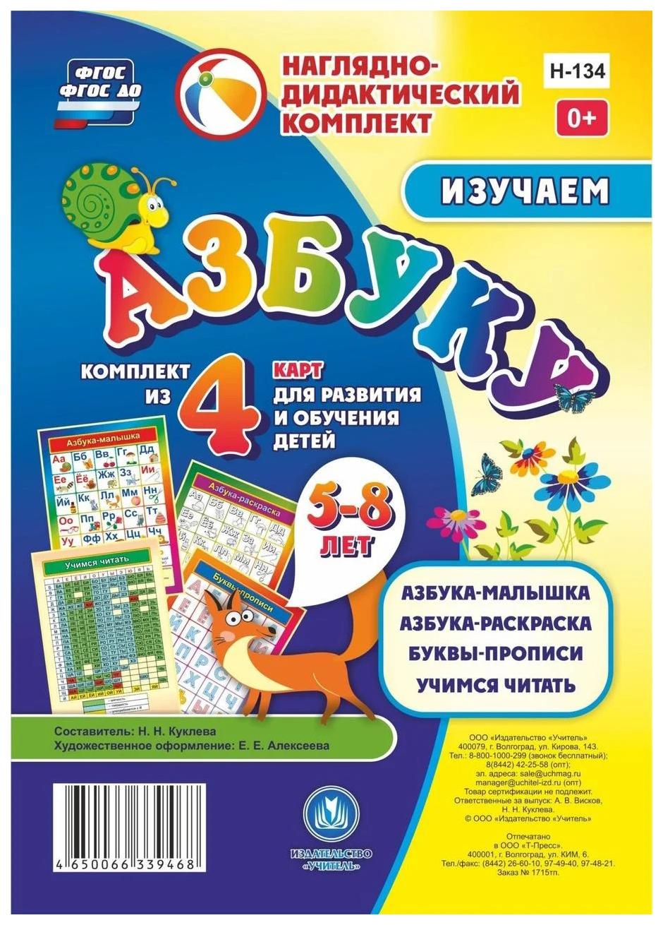 Купить Изучаем азбуку: комплект из 4 карт для развития и обучения детей 5-8 лет, Учитель, Подготовка к школе