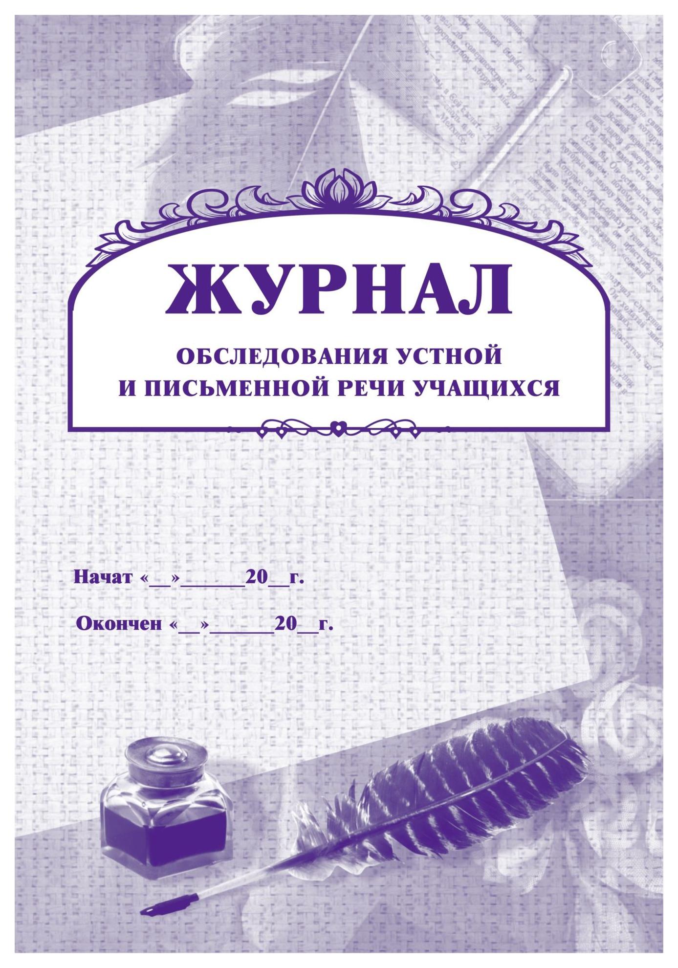 Журнал обследования устной и письменной речи учащихся