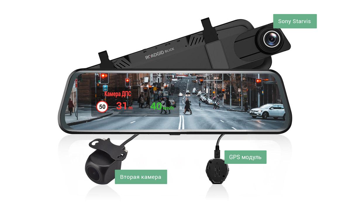 Видеорегистратор Roadgid Blick GPS WiFi с внешним