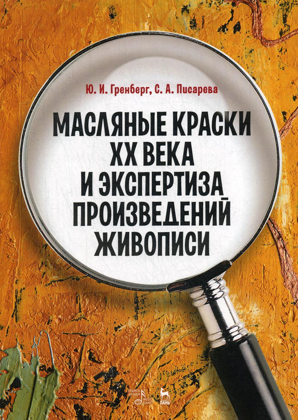 Книга Масляные краски XX века и экспертиза произведений живописи