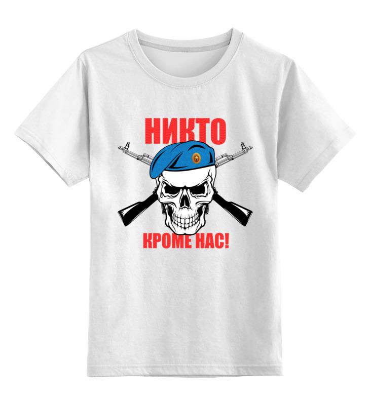 Детская футболка Printio Никто кроме нас вдв цв.белый р.164 0000003467752 по цене 790